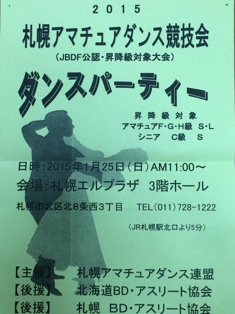札幌アマチュアダンス連盟主催 札幌アマチュアダンス競技会 in 札幌エルプラザ 2015年1月25日