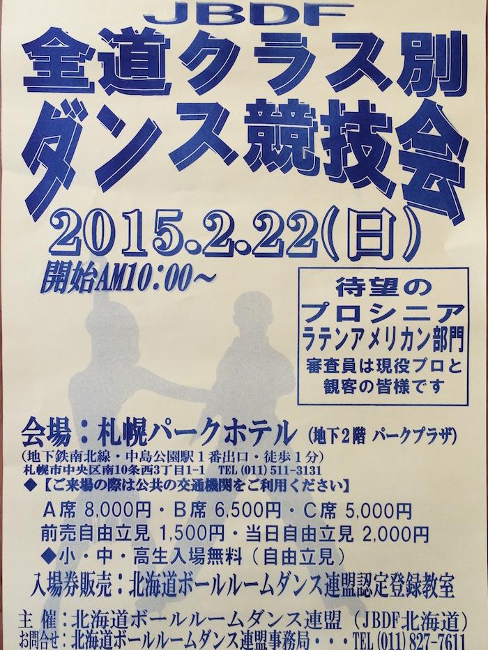 前期BD級全道クラス別ダンス競技会 in 札幌パークホテル 2015年2月22日