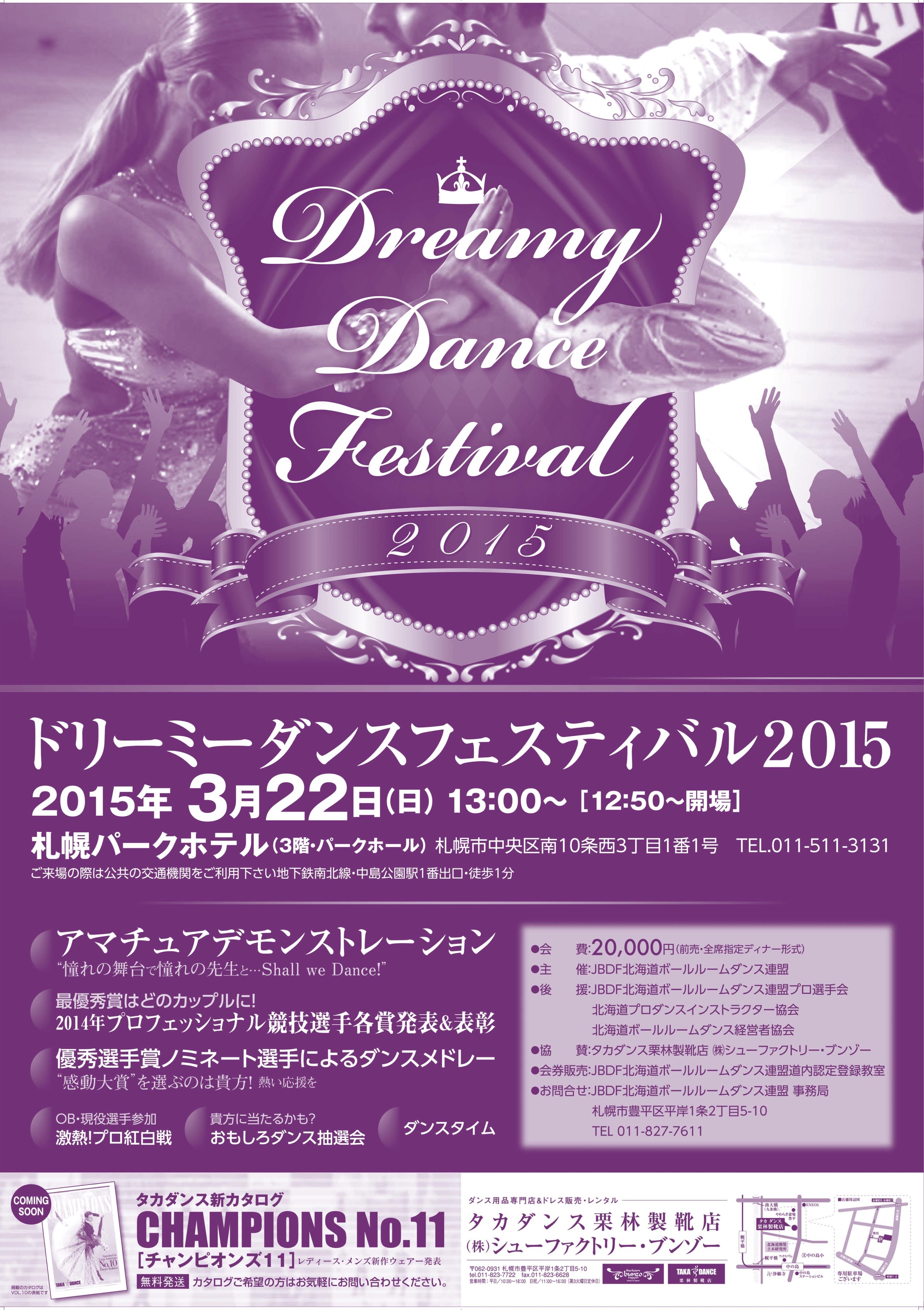 ドリーミーダンスフェスティバル2015 in 札幌パークホテル 2015年3月22日