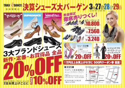 決算シューズ大バーゲン TAKA DANCE 栗林製靴店 2015年3月27日〜29日