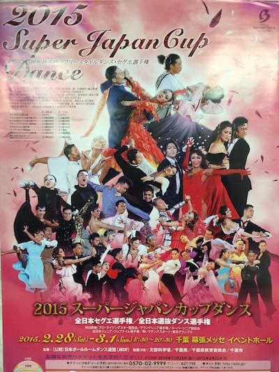 スーパージャパンカップ1日目 in 幕張メッセ 2015年2月28日