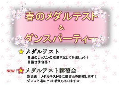 札幌中央支部 アマチュア技術検定試験&パーティー in ルネッサンスサッポロホテル 2015年4月12日