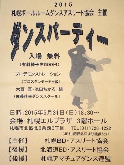 2015札幌ボールルームダンスアスリート協会主催 ダンスパーティー in 札幌エルプラザ 5月31日