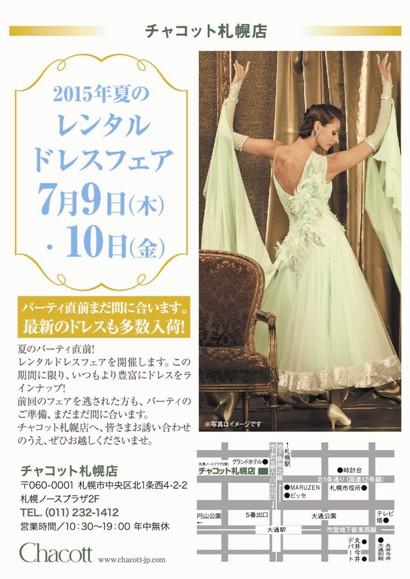 チャコット札幌店レンタルドレスフェア7月9日〜10日