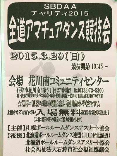 札幌ボールルームダンスアスリート協会主催 2015全道アマチュアダンス競技会 in 花川南コミュニティセンター 2015年3月29日