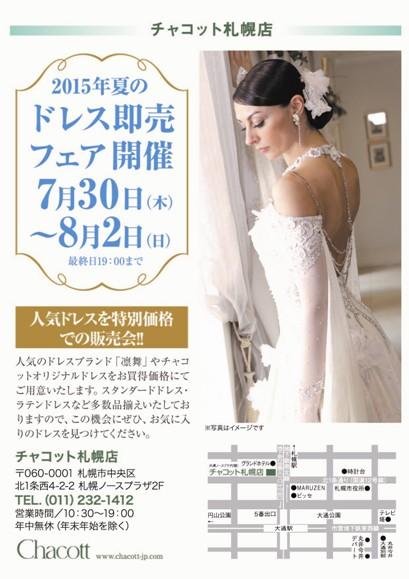 チャコット札幌店ドレス即売フェア 7月30日〜8月2日