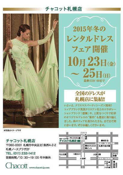 2015年チャコット札幌店冬のレンタルドレスフェア 10月23日〜25日