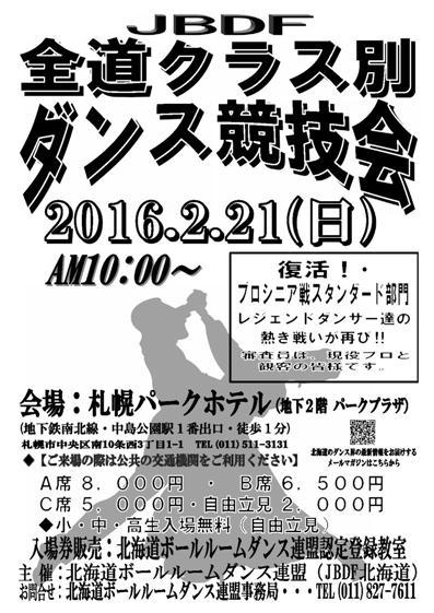 前期BD級全道クラス別ダンス競技会 in 札幌パークホテル 2016年2月21日