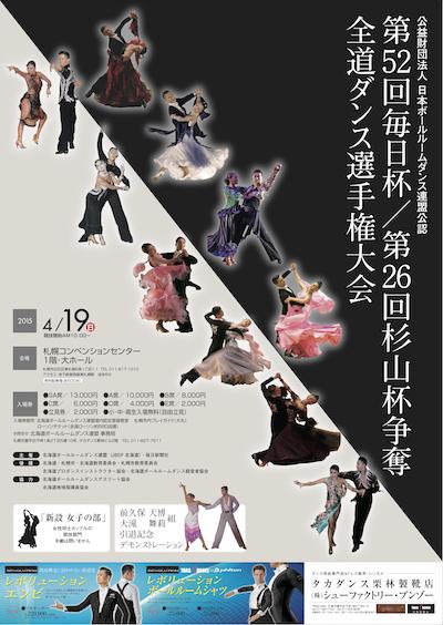 第52回毎日杯/第26回杉山杯争奪 全道ダンス選手権大会 in 札幌コンベンションセンター 2015年4月19日
