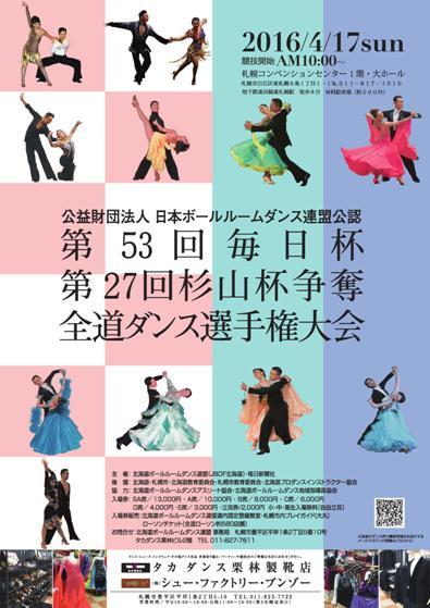 第53回毎日杯/第27回杉山杯争奪 全道ダンス選手権大会 in 札幌コンベンションセンター 2016年4月17日