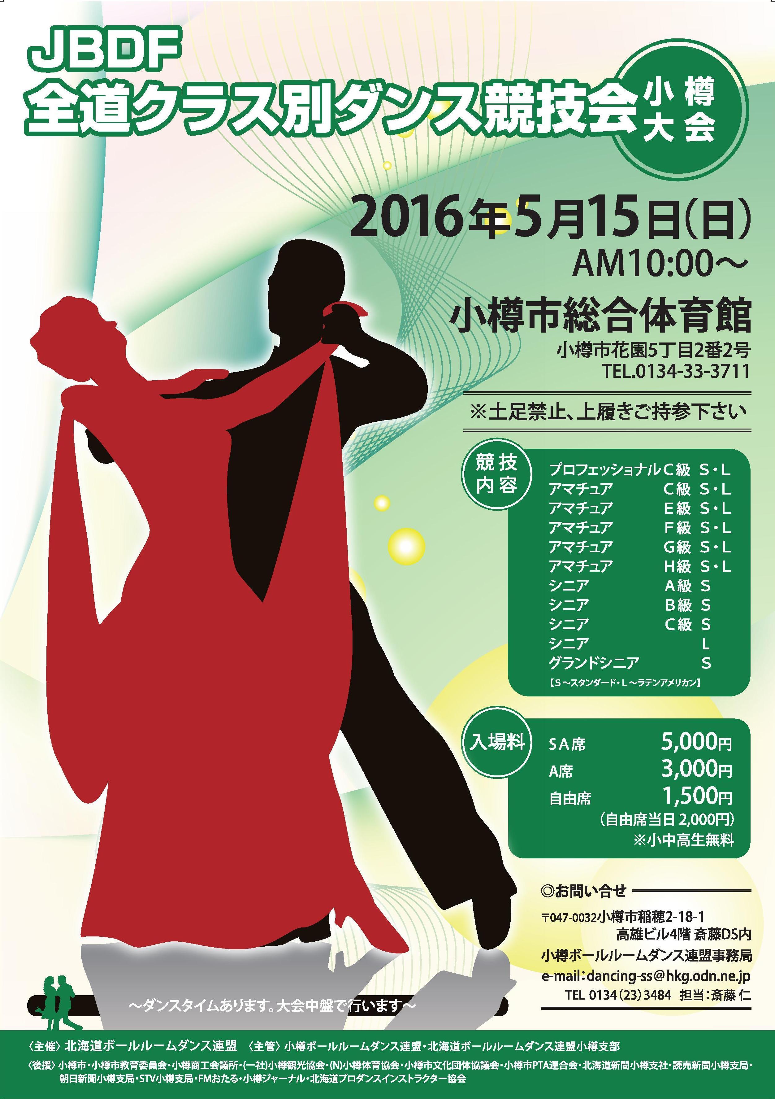 全道クラス別ダンス競技会小樽大会 in 小樽市総合体育館 2016年5月15日