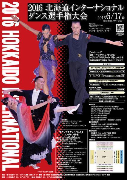 2016北海道インターナショナルダンス選手権大会 in シャトレーゼ ガトーキングダムサッポロ 2016年6月17日