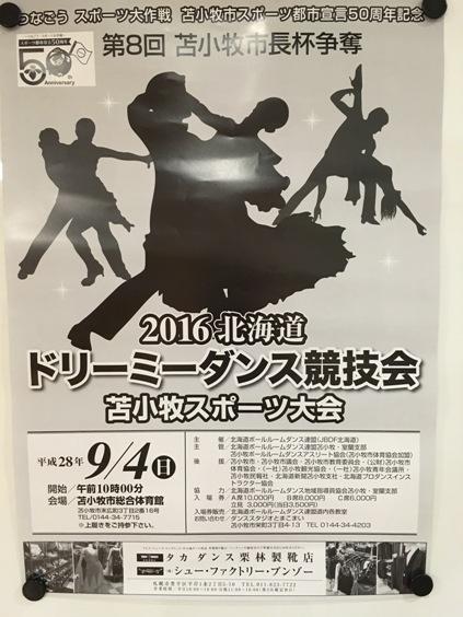 2016北海道ドリーミーダンス競技会苫小牧大会 in 苫小牧市総合体育館 2016年9月4日