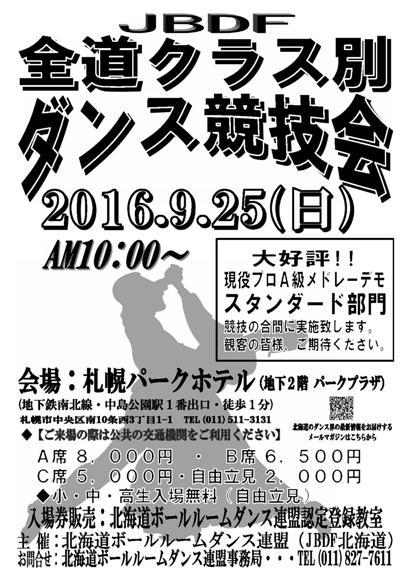 後期BD級全道クラス別ダンス競技会 in 札幌パークホテル 2016年9月25日