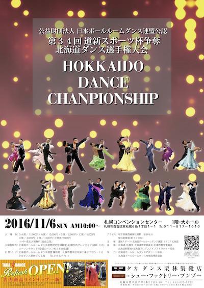 第34回道新スポーツ杯争奪北海道ダンス選手権大会 in 札幌コンベンションセンター 2016年11月6日