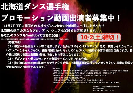 11月7日開催の北海道ダンス選手権大会 プロモーション動画出演者募集のお知らせ